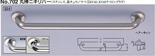 シロクマ 白熊印 室内、浴室用補助手すり I型手摺り No.702 φ32 L800mm 真鍮クローム 丸棒ニギリバー   B00LKV464Y