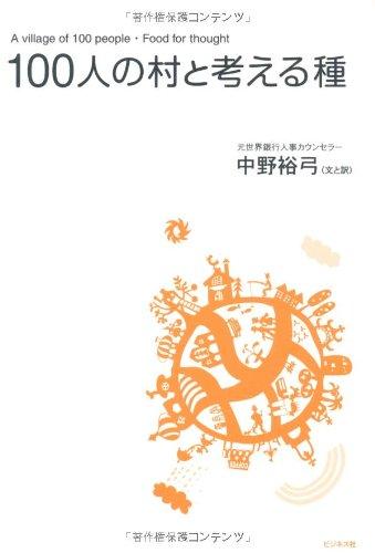 100nin no mura to kangaeru tane PDF