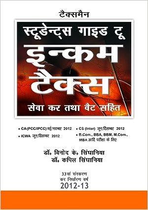 In hindi 2012-13 book income tax