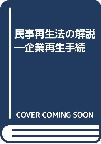 出版 民事 エイ 法 社 再生