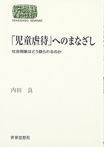 「児童虐待」へのまなざし―社会現象はどう語られるのか (SEKAISHISO SEMINAR)