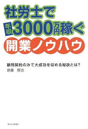 """SharoÌ""""shi de nenshuÌ"""" 3000manen kasegu kaigyoÌ"""" noÌ""""hau Takahiro SaitoÌ"""""""