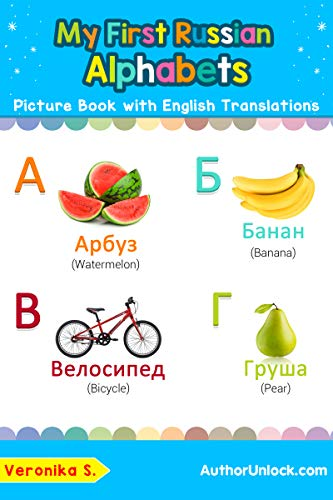 My First Russian Alphabets Picture Book with
