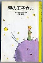星の王子さま (岩波少年文庫 (2010))