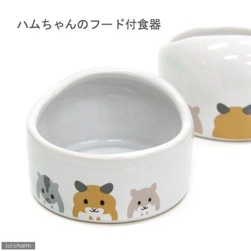 マルカン ハムちゃんのフード付食器 6.5×4cm