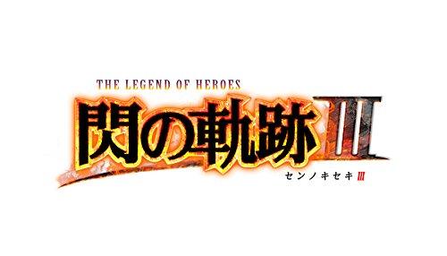 英雄伝説 閃の軌跡III 初回限定 KISEKI BOXの商品画像