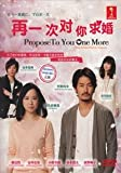 Propose To You One More / Mou Ichido Kimi Ni, Propose / One More Proposal To You Japanese Tv Drama Dvd NTSC All Region 3 Dvd Digipak Boxset (Japanese Audio with English Sub)