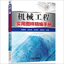 Book Practical mechanical engineering drawings for fine manual(Chinese Edition)