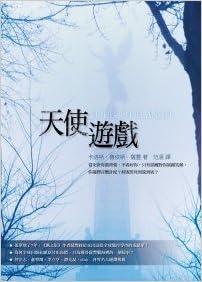 Book EL JUEGO DEL ANGEL (Chinese Edition)