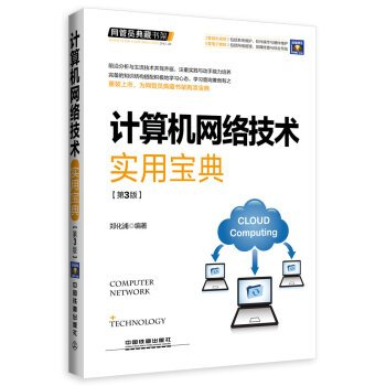 Read Online Computer network technology and practical book (third edition) (with CD-ROM)(Chinese Edition) pdf