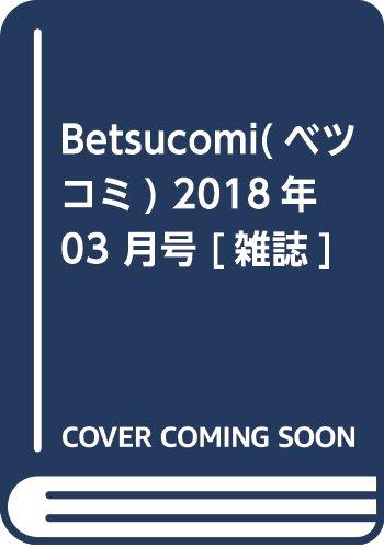Betsucomi(ベツコミ) 2018年 03 月号 [雑誌]