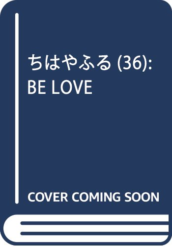 ちはやふる(36) (BE LOVE KC)