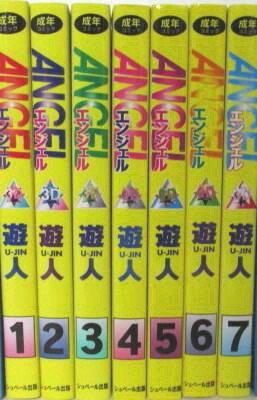 ANGEL エンジェル コミック 全7巻完結セット