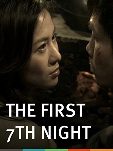 (The First 7th Night)