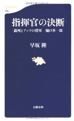 指揮官の決断―満州とアッツの将軍 樋口季一郎 (文春新書)
