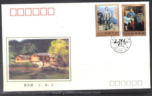 China Stamps - 1993-17, Scott 2478-9 Centenary of Birth of Mao Zedong - Set of 2 stamps - First Day Cover