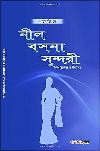 Bengali Novel Pdf