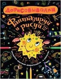 Book Fantaziruy i risuy. Dorisovyvalki