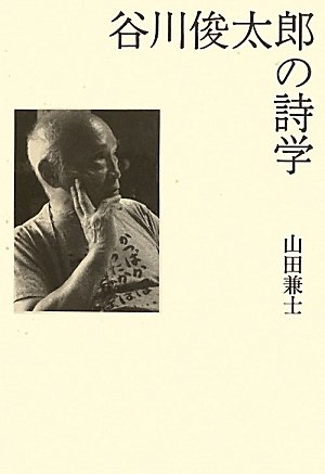 谷川俊太郎の詩学
