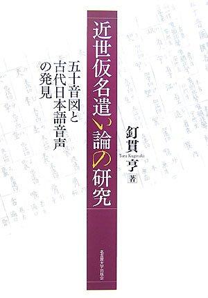 近世仮名遣い論の研究―五十音図と古代日本語音声の発見