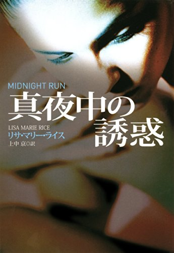 真夜中の誘惑 ミッドナイトシリーズ (扶桑社BOOKSロマンス)