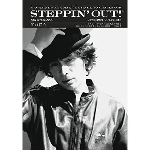 STEPPIN' OUT!2021年 6月号 表紙画像