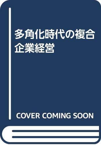 Amazon.co.jp: 多角化時代の複合企業経営: ミルトン・レオンティア ...