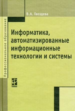 Download Computer science information technology automated systems tutorial Informatika avtomatizirovannye informatsionnye tekhnologii i sistemy uchebnik pdf