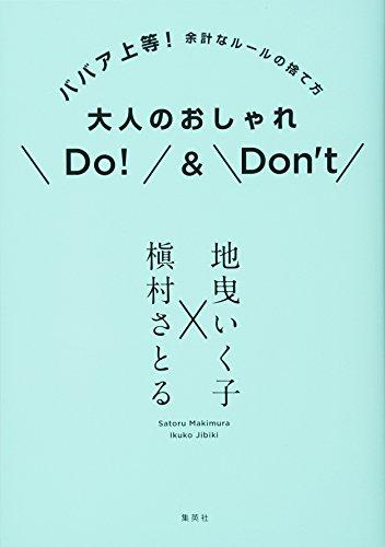 大人のおしゃれDo!&Don't ババア上等!  余計なルールの捨て方