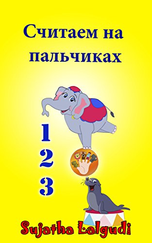 Russian Picture book: Jojos playful day bilingual Russian English Russian for children Russian childrens books Bilingual Edition Childrens Russian books Russian for kids
