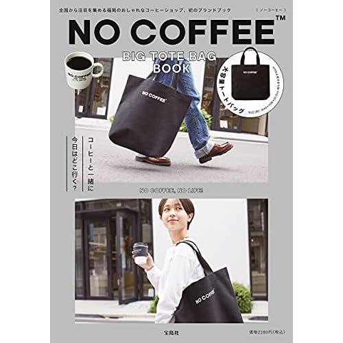 NO COFFEE BIG TOTE BAG BOOK 画像