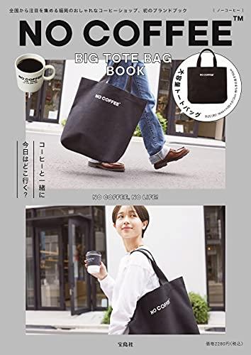 NO COFFEE BIG TOTE BAG BOOK 画像 A
