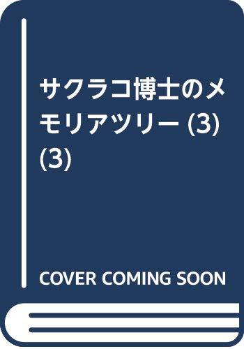 サクラコ博士のメモリアツリー(3) (3) (アクションコミックス)