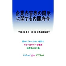 Cabinet Office Ordinance on Disclosure of Company Contents Colored Laws (Japanese Edition)