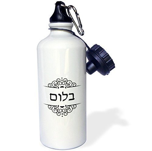 InspirationzStore Judaica - Bloom or Blum Jewish Surname family last name in Hebrew - Black white - 21 oz Sports Water Bottle (wb_165175_1)