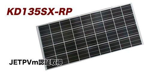 超熱 京セラ 135W 京セラ KD135SX-RP ソーラーパネル KD135SX-RP B005220P4M, ちあふるマーケット:1cdc0615 --- a0267596.xsph.ru