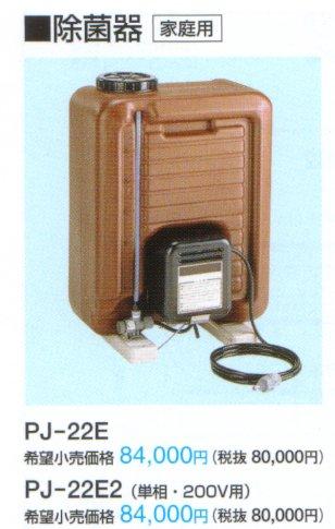 テラル 除菌器(旧称滅菌器) PJ-22E2 B00ME0J9Q0