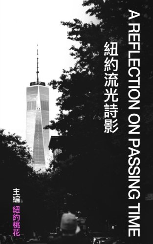 A Reflection On Passing Time: A Collection of Contemporary Poetry and Art (Chinese Edition)