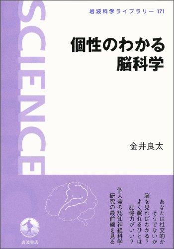 個性のわかる脳科学 (岩波科学ライブラリー 171)
