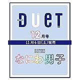 duet 2021年 12月号