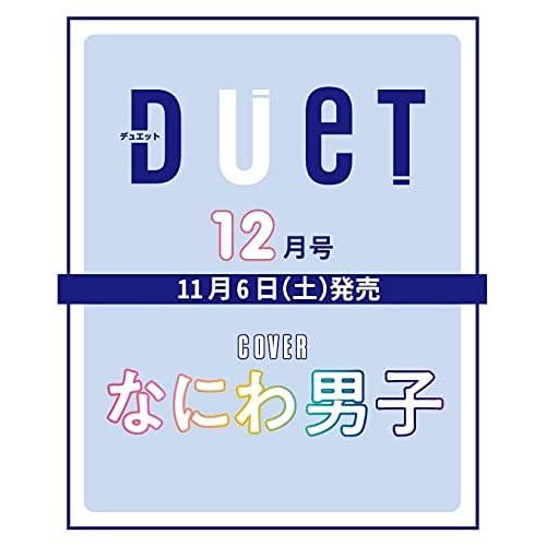 duet 2021年 12月号 表紙画像