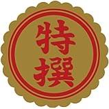 特撰シール 金消(大) 35mm×35mm 1000枚 ki3010