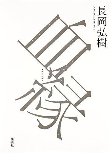 血縁 (集英社文芸単行本)