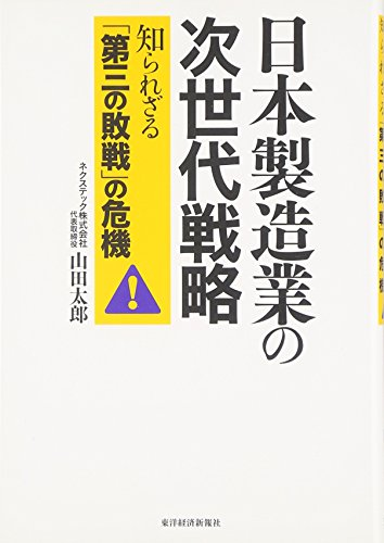 日本製造業の次世代戦略―知られざる「第三の敗戦」の危機
