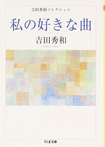私の好きな曲―吉田秀和コレクション (ちくま文庫)