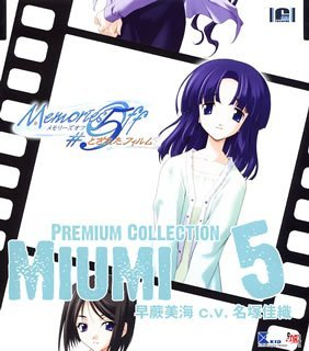 Animation Soundtrack by Memories Off #5 Premium Collection 5
