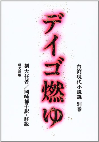 台湾現代小説選〈別巻〉ディゴ燃ゆ (研文選書)