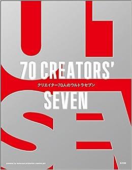 70 CREATORS' SEVEN クリエイタ...