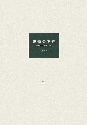 書物の不在 (叢書・エクリチュールの冒険)