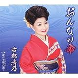 Kiyono Koto - Onna No Inochi [Japan CD] VICL-36676